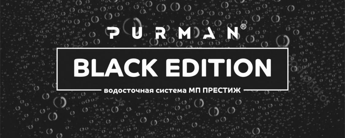 PURMAN® BLACK EDITION